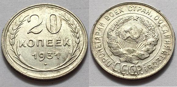 30копеек 1931 года старого образца