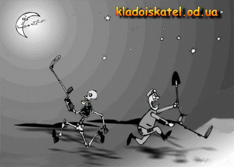кладоискатели ночью