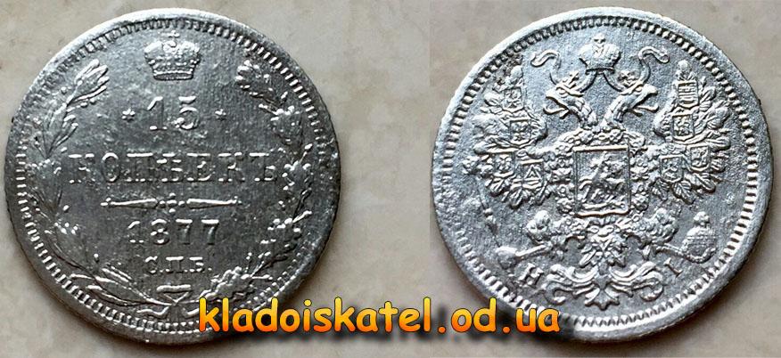 15 копеек 1877 год