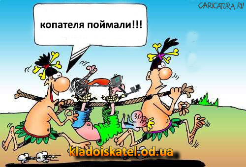 kopateja_poimali