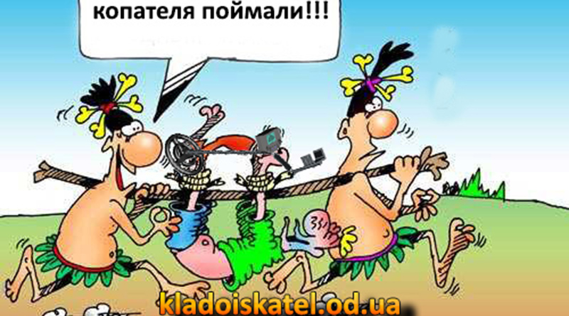 kopateja_poimali_1